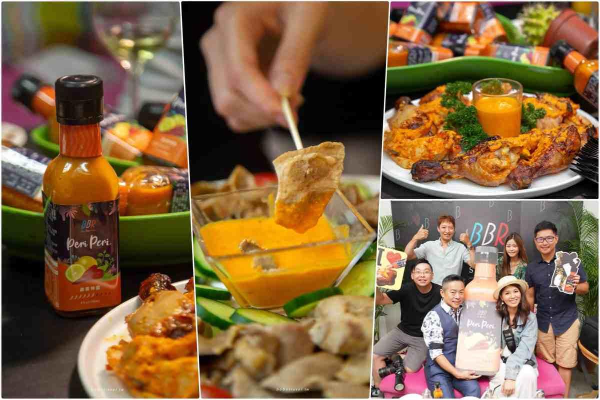 在找外燴服務嗎?「法國當代BBR」不只美味,還為你量身訂做最完美的宴會!新推出「Peri-Peri-霹靂辣醬」連貝克漢也超愛by寶兒遊樂園